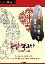 도서 이미지 - (오디오북) 두발적고사 (頭發的故事) 〈문학으로 중국어 배우기〉 : 루쉰(노신) 작품 시리즈