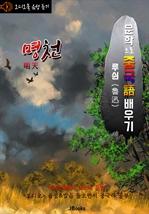도서 이미지 - (오디오북) 명천 (明天) 〈문학으로 중국어 배우기〉 : 루쉰(노신) 작품 시리즈