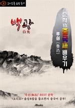 도서 이미지 - (오디오북) 백광 (白光) 〈문학으로 중국어 배우기〉 : 루쉰(노신) 작품 시리즈