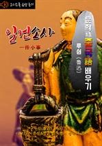 도서 이미지 - (오디오북) 일건소사 (一件小事) 〈문학으로 중국어 배우기〉 : 루쉰(노신) 작품 시리즈