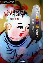 도서 이미지 - (오디오북) 압적희극 (鴨的喜劇) 〈문학으로 중국어 배우기〉 : 루쉰(노신) 작품 시리즈