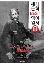 도서 이미지 - 무지개 '레드' 요정 동화 모음집 The Red Fairy Book (세계 문학 BEST 영어 원서 246) - 원어민 음성 낭독!