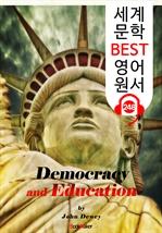 도서 이미지 - 민주주의와 교육 Democracy and Education (세계 문학 BEST 영어 원서 248) - 원어민 음성 낭독!