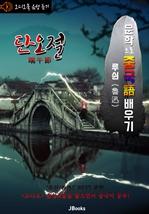 도서 이미지 - (오디오북) 단오절 (端午節) 〈문학으로 중국어 배우기〉 : 루쉰(노신) 작품 시리즈