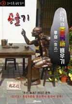 도서 이미지 - (오디오북) 공을기 (孔乙己) 〈문학으로 중국어 배우기〉 : 루쉰(노신) 작품 시리즈