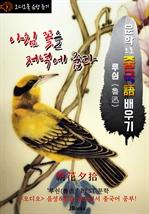 도서 이미지 - (오디오북) 아침 꽃을 저녁에 줍다 (朝花夕拾) 〈문학으로 중국어 배우기〉 : 루쉰(노신) 작품 시리즈