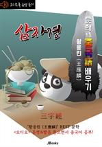 도서 이미지 - (오디오북) 삼자경 (三字經) 〈문학으로 중국어 배우기〉