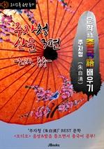 도서 이미지 - (오디오북) 주자청 산문 3편 〈문학으로 중국어 배우기〉 : 노래(歌聲), 총총 (匆匆)외 1편