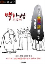 도서 이미지 - (오디오북) 백가성 (百家姓) 〈문학으로 중국어 배우기〉