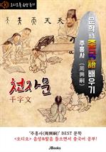 도서 이미지 - (오디오북) 천자문 (千字文) 〈문학으로 중국어 배우기〉 : 한글 해석 제공