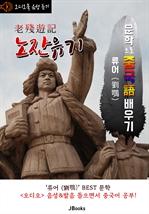 도서 이미지 - (오디오북) 노잔유기 (老殘遊記) 〈문학으로 중국어 배우기〉