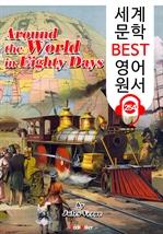 도서 이미지 - 80일간의 세계일주 (세계 문학 BEST 영어 원서 254) - 원어민 음성 낭독!
