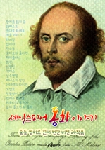 도서 이미지 - 셰익스피어 동화 이야기 : 중등 영어로 원서 번안 버전 20작품 (일러스트 포함)