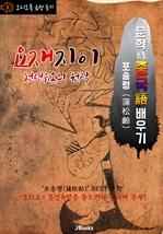 도서 이미지 - (오디오북) 요재지이 (聊齋志異) 12권 〈문학으로 중국어 배우기〉