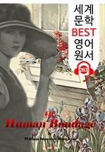 도서 이미지 - 인간의 굴레 Of Human Bondage (세계 문학 BEST 영어 원서 263) - 원어민 음성 낭독