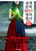 도서 이미지 - 우돌포의 미스터리 The Mysteries of Udolpho (세계 문학 BEST 영어 원서 264) - 원어민 음성 낭독