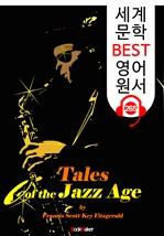 도서 이미지 - 재즈 시대의 이야기 Tales of the Jazz Age (세계 문학 BEST 영어 원서 265) - 원어민 음성 낭독