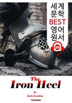 도서 이미지 - 강철 군화 The Iron Heel (세계 문학 BEST 영어 원서 266) - 원어민 음성 낭독