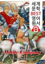 도서 이미지 - 백색 군단 The White Company (세계 문학 BEST 영어 원서 270) - 원어민 음성 낭독