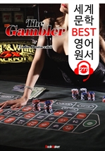도서 이미지 - 도박사 The Gambler (세계 문학 BEST 영어 원서 277) - 원어민 음성 낭독