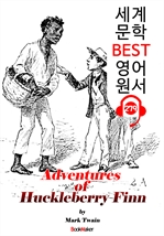도서 이미지 - 허클베리 핀의 모험 Adventures of Huckleberry Finn (세계 문학 BEST 영어 원서 279) - 원어민 음성 낭독
