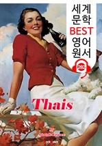 도서 이미지 - 타이스 Thais (세계 문학 BEST 영어 원서 282) - 원어민 음성 낭독