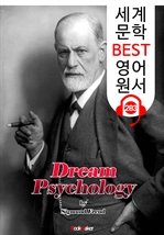 도서 이미지 - 꿈의 해석 Dream Psychology (세계 문학 BEST 영어 원서 283) - 원어민 음성 낭독
