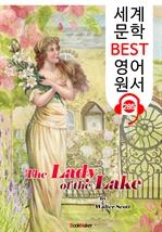 도서 이미지 - 호수의 여인 The Lady of the Lake (세계 문학 BEST 영어 원서 285) - 원어민 음성 낭독