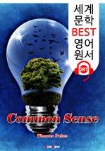 도서 이미지 - 상식 Common Sense (세계 문학 BEST 영어 원서 287) - 원어민 음성 낭독