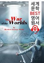 도서 이미지 - 우주 전쟁 The War of the Worlds (세계 문학 BEST 영어 원서 290) - 원어민 음성 낭독