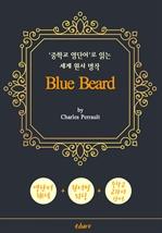 도서 이미지 - 푸른 수염 (Blue Beard) - '중학교 영단어'로 읽는 세계 원서 명작 (한글 번역문 포함)