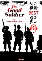 도서 이미지 - 선량한 병사 The Good Soldier (세계 문학 BEST 영어 원서 292) - 원어민 음성 낭독