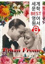도서 이미지 - 에단 프롬 Ethan Frome (세계 문학 BEST 영어 원서 294) - 원어민 음성 낭독