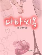 도서 이미지 - 다타씨옹
