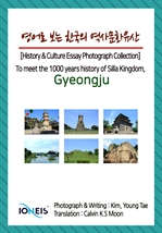 도서 이미지 - 영어로 보는 한국의 역사문화유산 [History & Culture Essay Photograph Collection] To meet the 1000 years history of