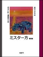 도서 이미지 - 한국어 소설 채만식 미스터 방