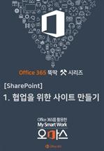 도서 이미지 - Office 365 뚝딱 시리즈 [SharePoint 편] 1. 협업을 위한 SharePoint Site 만들기