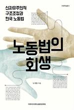 도서 이미지 - 노동법의 회생