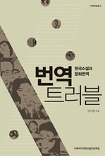 도서 이미지 - 번역 트러블