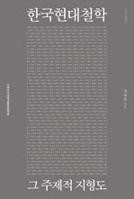 도서 이미지 - 한국 현대 철학