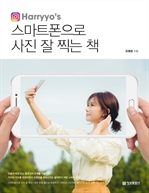 도서 이미지 - 스마트폰으로 사진 잘 찍는 책