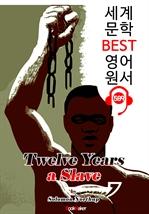 도서 이미지 - 노예 12년 (Twelve Years a Slave) '아카데미 작품상 원작 소설' : 세계 문학 BEST 영어 원서 589 - 원어민 음성 낭독!