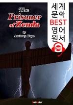 도서 이미지 - 젠다성의 포로 (The Prisoner of Zenda) '1952년 영화 원작 소설' : 세계 문학 BEST 영어 원서 590 - 원어민 음성 낭독!