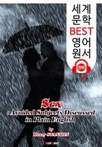 도서 이미지 - 성(Sex)에 관한 모든 것 (Sex) : 세계 문학 BEST 영어 원서 591 - 원어민 음성 낭독!