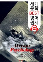 도서 이미지 - 꿈의 해석 (Dream Psychology) '프로이트' 이론 및 분석 : 세계 문학 BEST 영어 원서 599 - 원어민 음성 낭독!