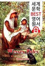 도서 이미지 - 웨섹스 이야기 (Wessex Tales) : 세계 문학 BEST 영어 원서 604 - 원어민 음성 낭독!