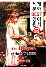 도서 이미지 - 귀향 (The Return of the Native) : 세계 문학 BEST 영어 원서 605 - 원어민 음성 낭독!
