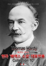 도서 이미지 - '토머스 하디' 영국 〈웨섹스 소설〉 대표작품 10편 : 영어원서읽기 (원어민 음성 낭독!)