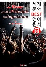 도서 이미지 - 멜서스의 인구론 (An Essay on the Principle of Population) '세상을 바꾼 이론' : 세계 문학 BEST 영어 원서 608 - 원어민 음성 낭독!
