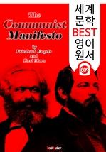 도서 이미지 - 공산당 선언 (The Communist Manifesto) '세상을 바꾼 이론' : 세계 문학 BEST 영어 원서 609 - 원어민 음성 낭독!